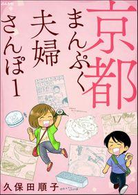 京都まんぷく夫婦さんぽ (1)