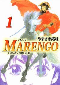 MARENGOナポレオンが愛した馬(1)