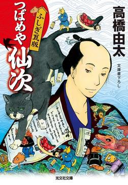 つばめや仙次 ふしぎ瓦版-電子書籍