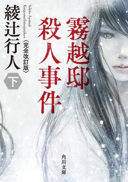 霧越邸殺人事件(下)<完全改訂版>-電子書籍