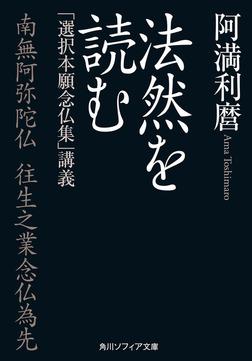 法然を読む 「選択本願念仏集」講義-電子書籍