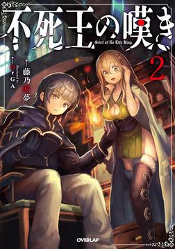 不死王の嘆き 2-電子書籍