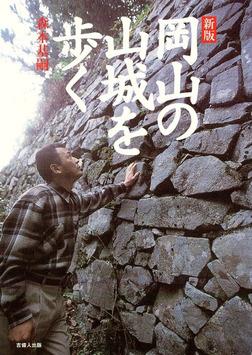 新版・岡山の山城を歩く-電子書籍