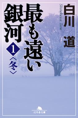 最も遠い銀河<1>冬-電子書籍