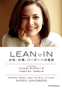 LEAN IN(リーン・イン) 女性、仕事、リーダーへの意欲-電子書籍