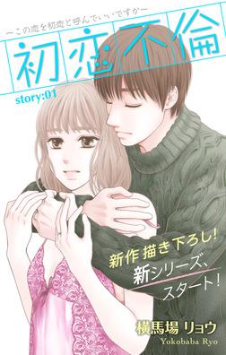 Love Silky 初恋不倫~この恋を初恋と呼んでいいですか~ story01-電子書籍