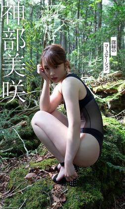 【デジタル限定】神部美咲写真集「深緑のコミュニケーション」-電子書籍