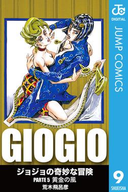 ジョジョの奇妙な冒険 第5部 モノクロ版 9-電子書籍