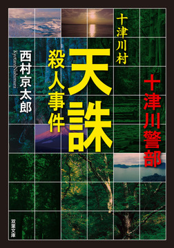 十津川村天誅殺人事件-電子書籍