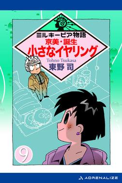 ミルキーピア物語(9) 京美・誕生 小さなイヤリング-電子書籍