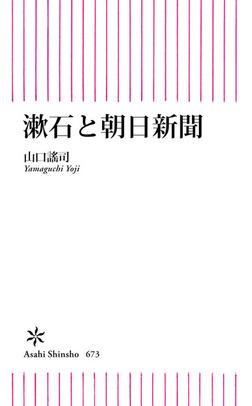漱石と朝日新聞-電子書籍