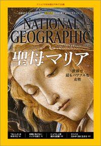 ナショナル ジオグラフィック日本版 2015年12月号 [雑誌]