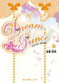 Dream Prince(3)