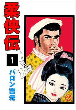 柔侠伝1-電子書籍