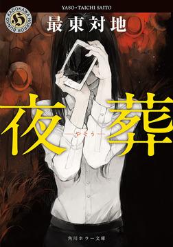 夜葬-電子書籍