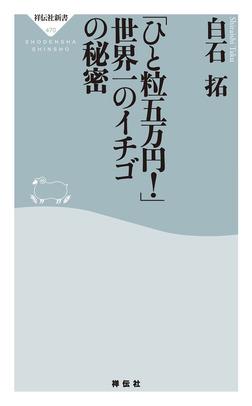 「ひと粒五万円!」 世界一のイチゴの秘密-電子書籍