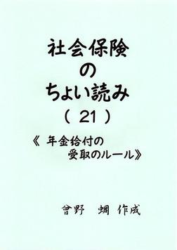 社会保険のちょい読み(21)~年金給付の受取のルール~-電子書籍