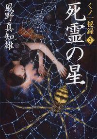死霊の星 くノ一秘録3
