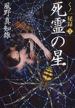 死霊の星 くノ一秘録3-電子書籍
