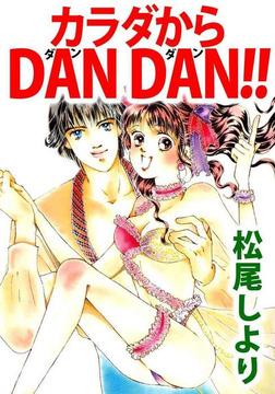 カラダからDAN DAN!!-電子書籍