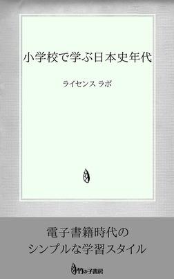 小学校で学ぶ日本史年代-電子書籍
