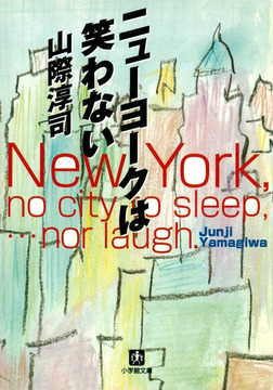 ニューヨークは笑わない(小学館文庫)-電子書籍