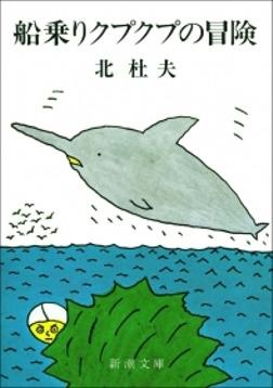 船乗りクプクプの冒険-電子書籍