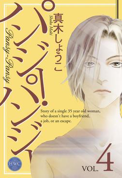 パンジー・パンジー 4-電子書籍