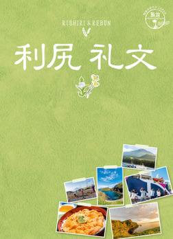島旅 04 利尻・礼文-電子書籍