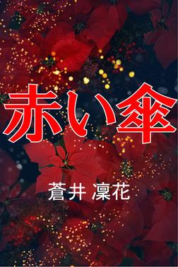 赤い傘-電子書籍