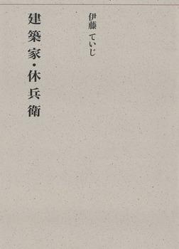 建築家・休兵衛-電子書籍