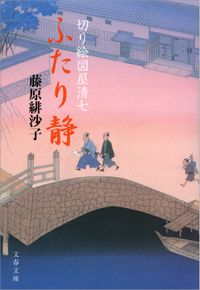 切り絵図屋清七(文春文庫)