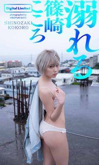 篠崎こころ写真集(週プレ PHOTO BOOK)
