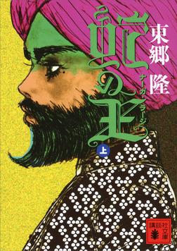 蛇の王(上) ナーガ・ラージ-電子書籍