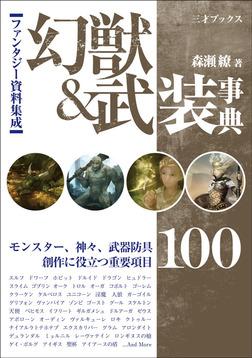 ファンタジー資料集成 幻獣&武装事典-電子書籍