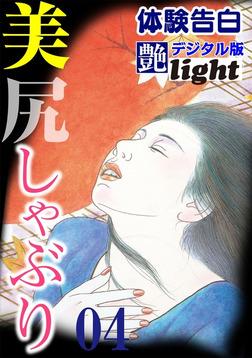 【体験告白】美尻しゃぶり04-電子書籍