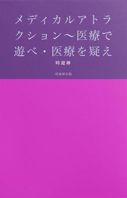 メディカルアトラクション~医療で遊べ・医療を疑え~-電子書籍