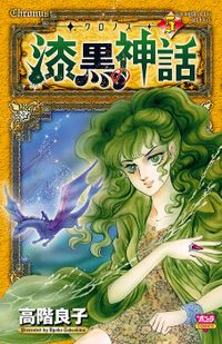 ‐クロノス‐ 漆黒の神話 5