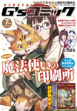 電撃G'sコミック 2018年7月号-電子書籍