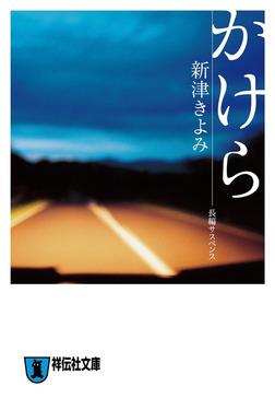 かけら-電子書籍