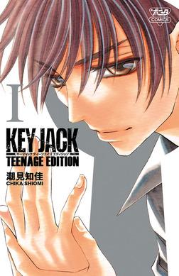 【期間限定 試し読み増量版】KEY JACK TEENAGE EDITION 1-電子書籍