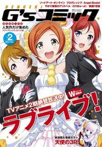 電撃G'sコミック Vol.2