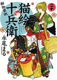 猫絵十兵衛 御伽草紙 / 20