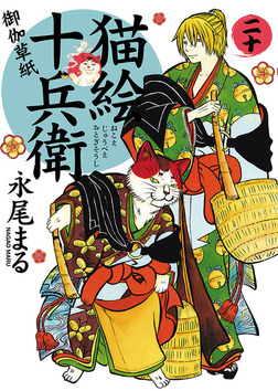 猫絵十兵衛 御伽草紙 / 20-電子書籍