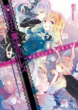 時計王と魔法のドレス ~ばらのフリルと初恋の鍵~-電子書籍