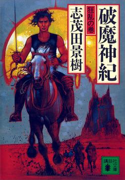 破魔神紀(1) 狂乱の巻-電子書籍