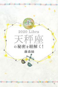2020年の天秤座の秘密を紐解く!