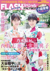 FLASHスペシャル グラビアBEST 2018年7月30日増刊号