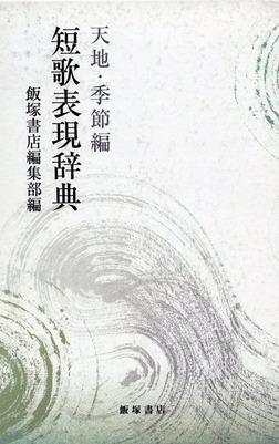 短歌表現辞典 天地・季節編-電子書籍