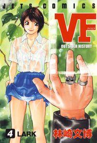 VF-アウトサイダーヒストリー- 4巻